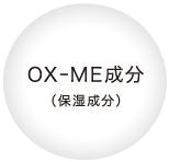 OX-ME成分(保湿成分)