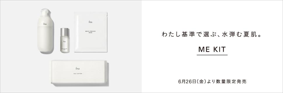 わたし基準で選ぶ、水弾む夏肌。ME Kit 6月26日(金)より数量限定発売