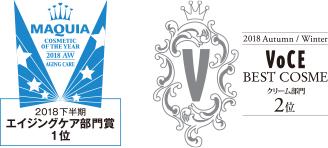 マキア 2018下半期 エイジングケア部門賞1位、VoCE Best Cosmeクリーム部門2位