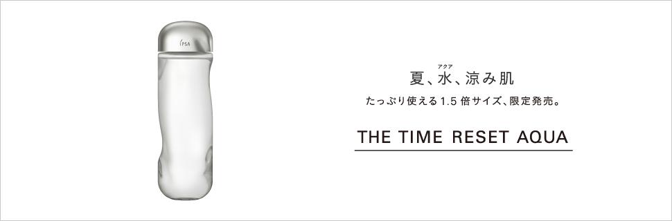夏、水(アクア)、涼み肌 たっぷり使える1.5倍サイズ、限定発売。 The Time Reset Aqua