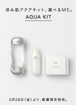 涼み肌アクアキット、選べるME。 Aqua Kit 5月28日(金)より、数量限定発売。