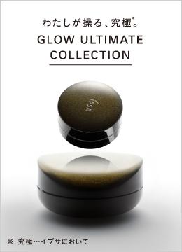 わたしが操る、究極※。Glow Ultimate Collection ※究極…イプサにおいて