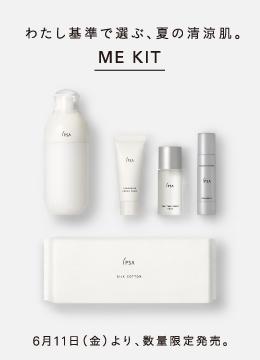 わたし基準で選ぶ、夏の清涼肌。 ME Kit 6月11日(金)より、数量限定発売。