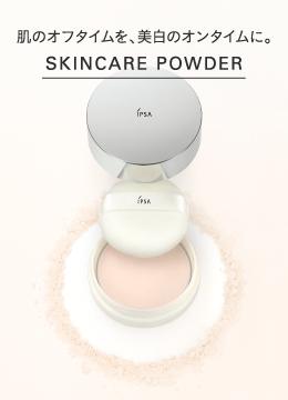肌のオフタイムを、美白のオンタイムに。Skincare Powder