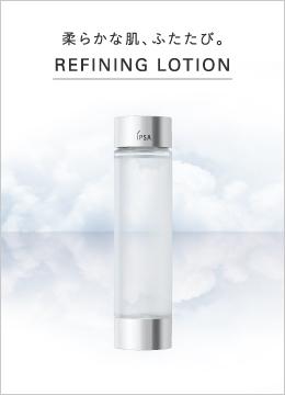 柔らかな肌、ふたたび。Refining Lotion