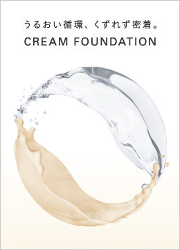 うるおい循環、くずれず密着。Cream Foundation