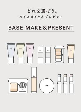 どれを選ぼう。ベイスメイク&プレゼント Base Make & Present 9月17日(金)より実施中